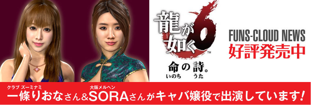 一條りおなさん&SORAさん TOKYOGAMESHOW2016に登場!!