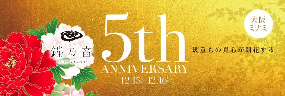 錵乃音ミナミ 5th ANNIVERSARY!! 2017.12.15-12.16:キャバクラ