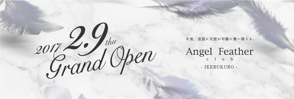 AF池袋 2/9(木) グランドオープン!!