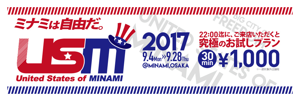 ミナミは自由だ!! USM - ミナミ合衆国2017 9.4-9.28