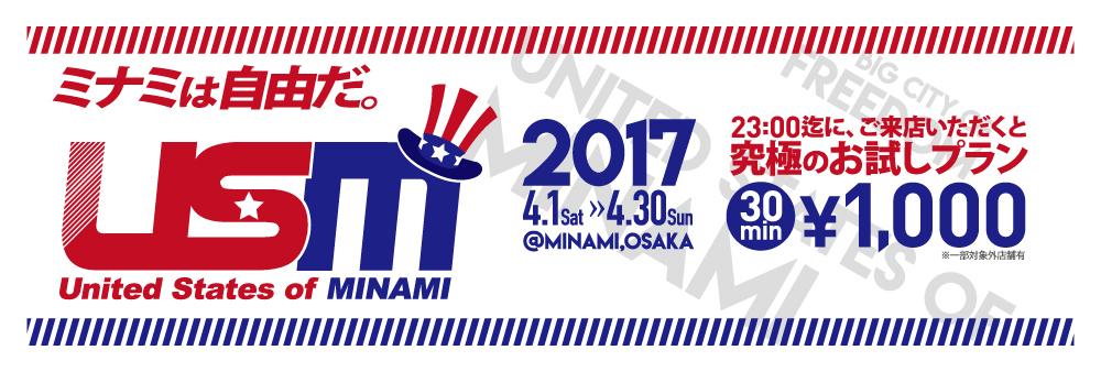 「ミナミは自由だ。」 usm - United States of MINAMI