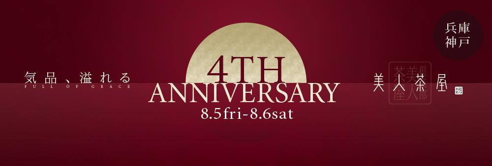 美人茶屋神戸 4th ANNIVERSARY!! 8.5(fri) - 8.6(sat)