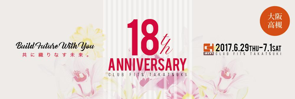 フィッツ高槻 18th ANNIVERSARY!!