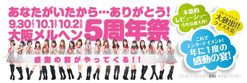 大阪メルヘン 5th Anniversary !! 9/30(金) - 10/2(日)
