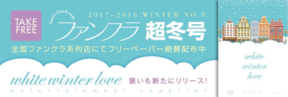 ファンクラ超冬号!2017-2018 WINTER No.9:フリーペーパー