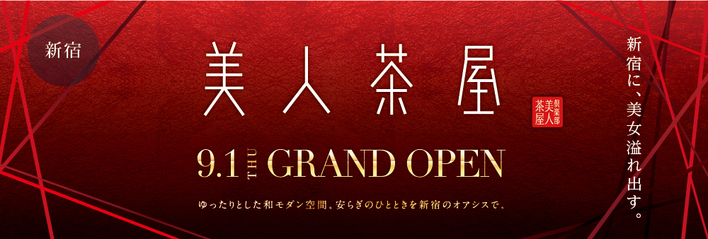 美人茶屋新宿 Coming Soon !!