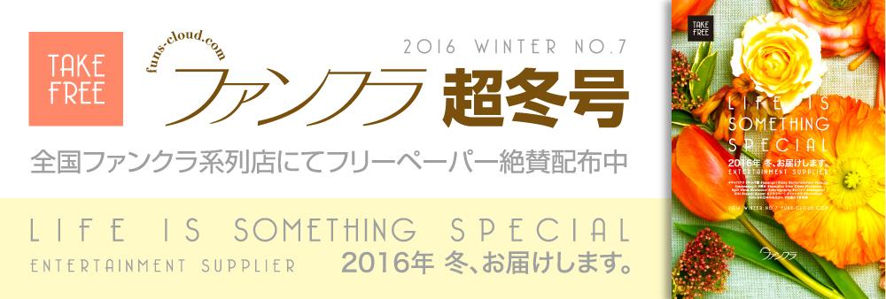 ファンクラフリーペーパー連動特設ページ 2016 winter