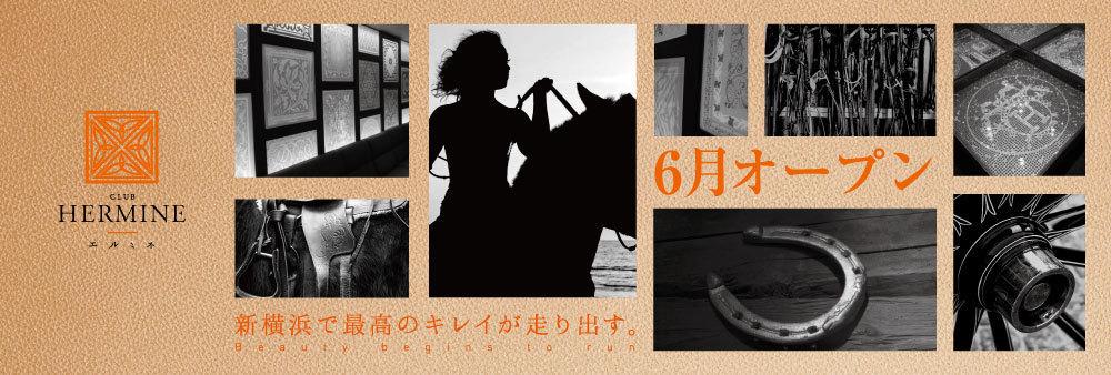 エルミネ新横浜 Coming Soon !!