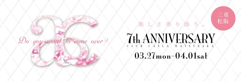 カエラ松坂 7th ANNIVERSARY !!