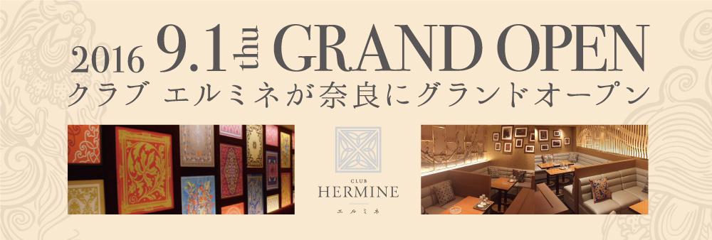 エルミネ奈良 9/1(木) Grand Open !!