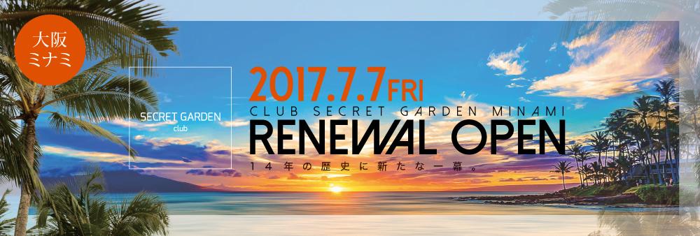 シークレットガーデンミナミ 2017.07.07(木) リニューアルオープン!!