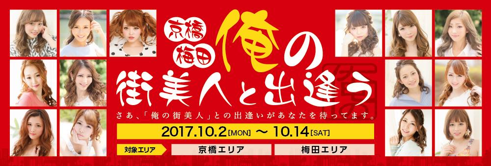 俺の街美人と出逢う!! 梅田・京橋編 10.2(月) - 10.14(土)