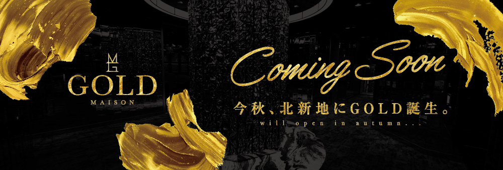 ゴールド(北新地) Coming Soon !!
