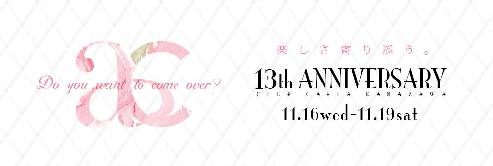 カエラ金沢 13th ANNIVERSARY 11.16(水) - 11.19(土)