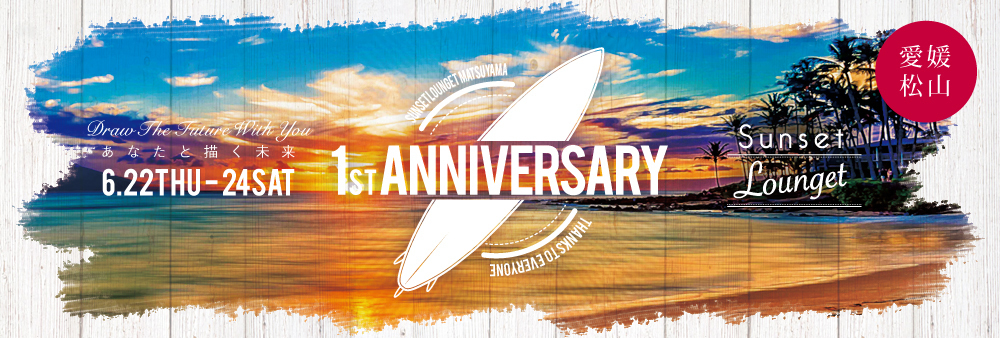 Sunset Lounget 松山 1st ANNIVERSARY!!