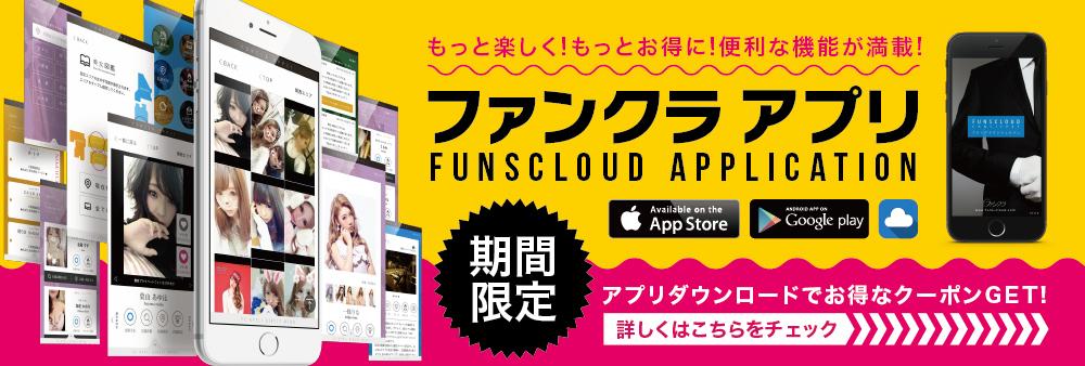 ファンクラアプリ公開!!記念特典あります。