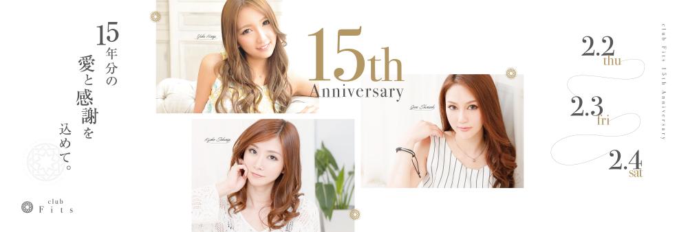 フィッツ奈良 15th ANNIVERSARY!! 2.2(thu) - 2.4(sat)