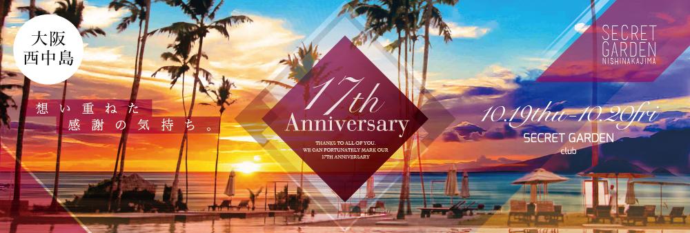 シークレットガーデン西中島 17周年記念!!:キャバクラ
