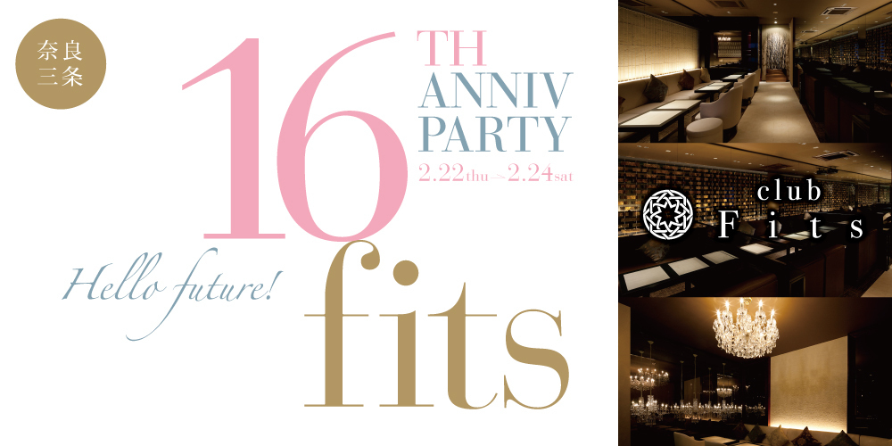 club fits 16TH ANNIV PARTY!! -Hello future!- :キャバクラ