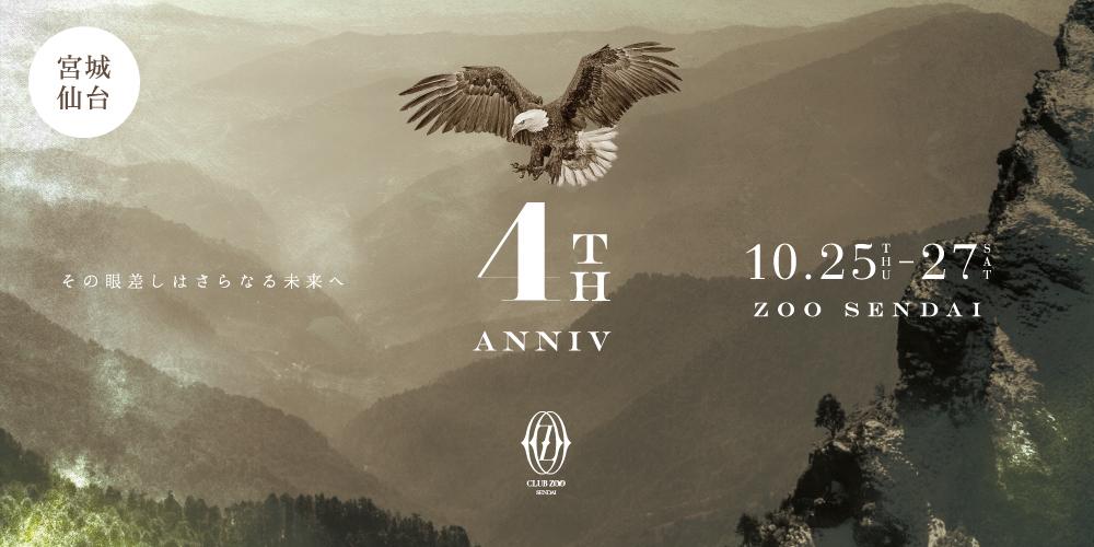 ZOO仙台 4th ANNIVERSARY !! 2018.10.25(木)~10.27(土):キャバクラ