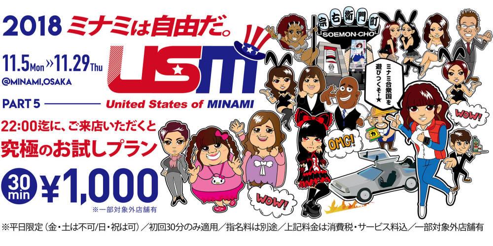 USM 究極のお試しプラン 30min 1,000円!![2018.11.05(Mon)-11.29(Thu)]:キャバクラ