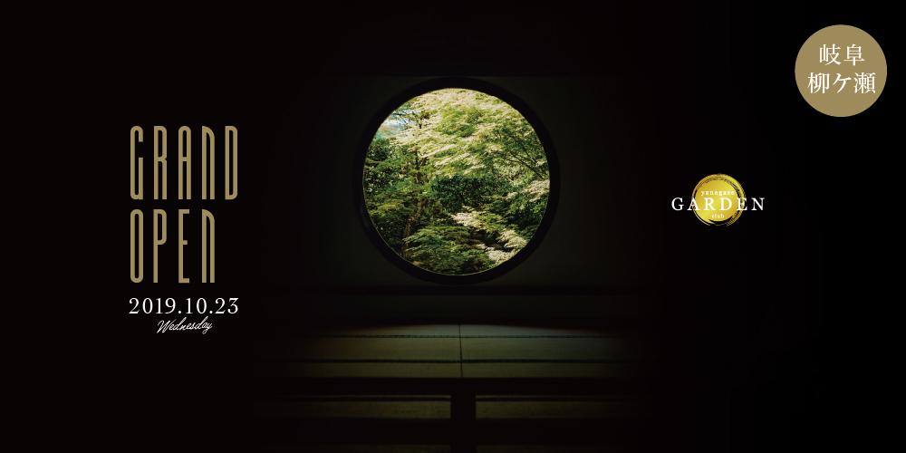 岐阜「柳ヶ瀬ガーデン」2019.10.23(水) GRAND OPEN !! - Comming soon - : キャバクラ