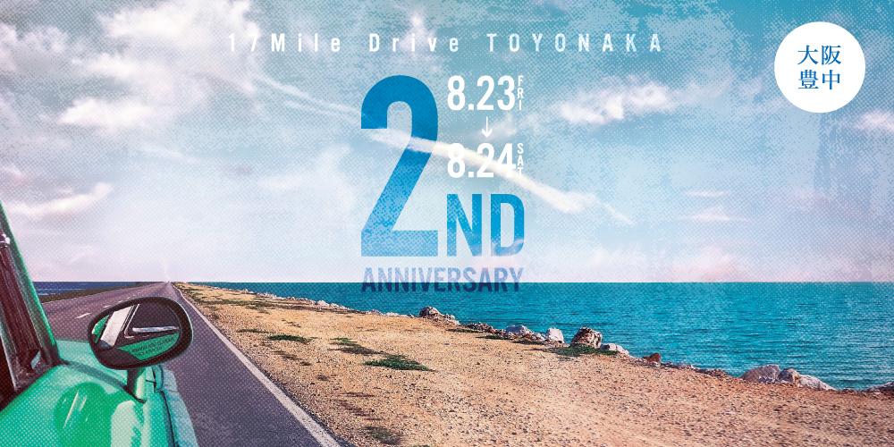 17マイルドライブ豊中2周年記念!! 2019.08.23(木)~08.24(土):キャバクラ