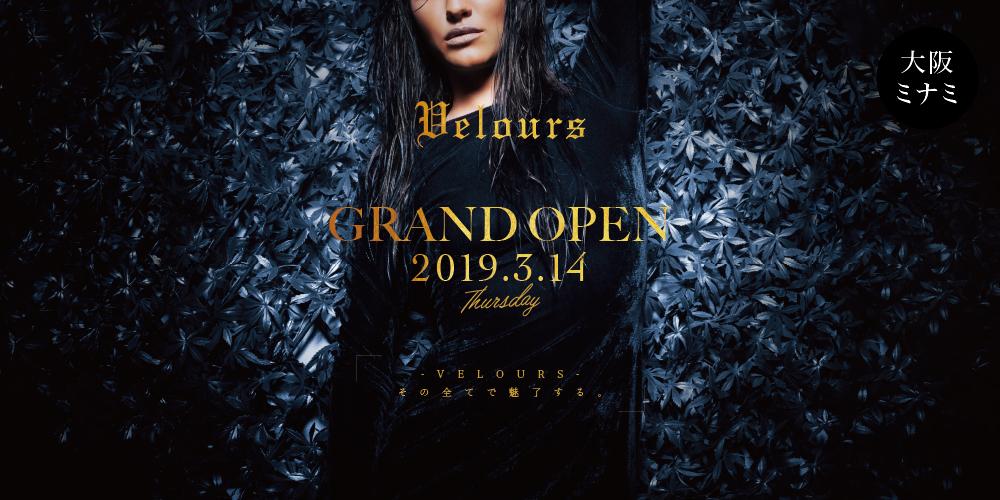 ベロアミナミ 3月14日(木) GRAND OPEN !!:キャバクラ