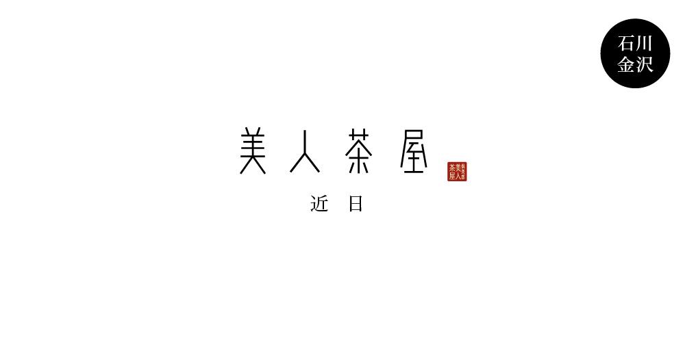 美人茶屋金沢 今夏 GRAND OPEN !!:キャバクラ