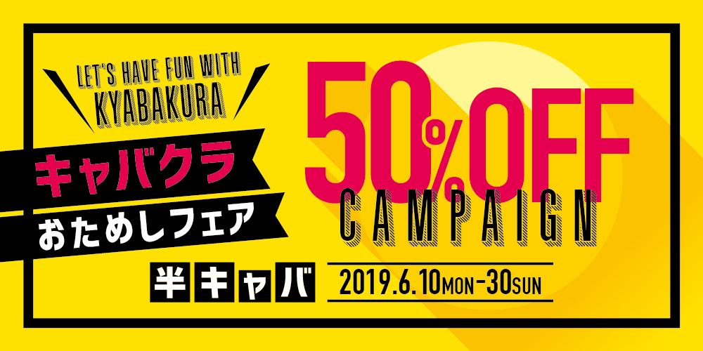半キャバ 50%offキャンペーン 6/10(月)-6/30(日) !!:キャバクラ