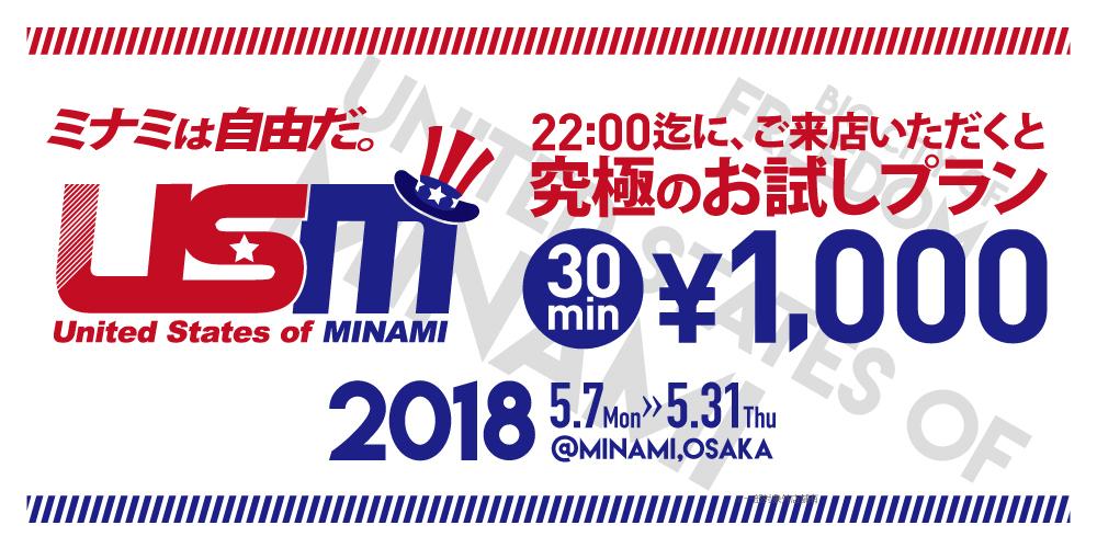 ミナミは自由だ!USM 2018.5.7~5.31:キャバクラ