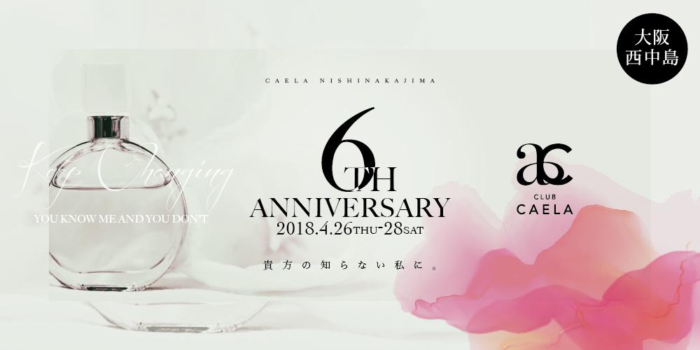 カエラ西中島 6th ANNIVERSARY!! 4.26(木)-4.28(土):キャバクラ