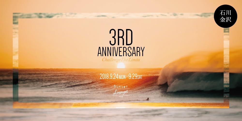 サンセットラウンジェット金沢3周年!!9.24(月) - 9.29(土) :キャバクラ