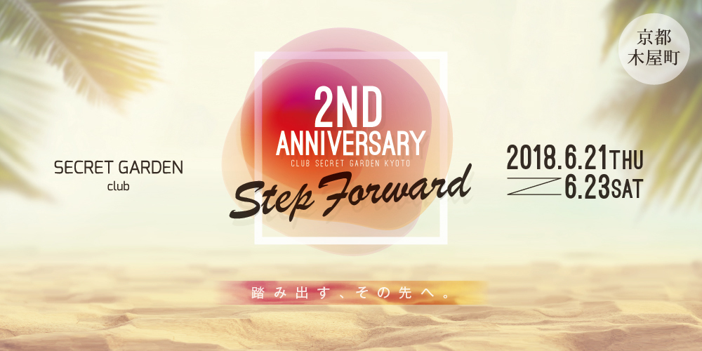 シークレットガーデン京都 2nd ANNIVERSARY!! 6.21(木)-6.23(土):キャバクラ
