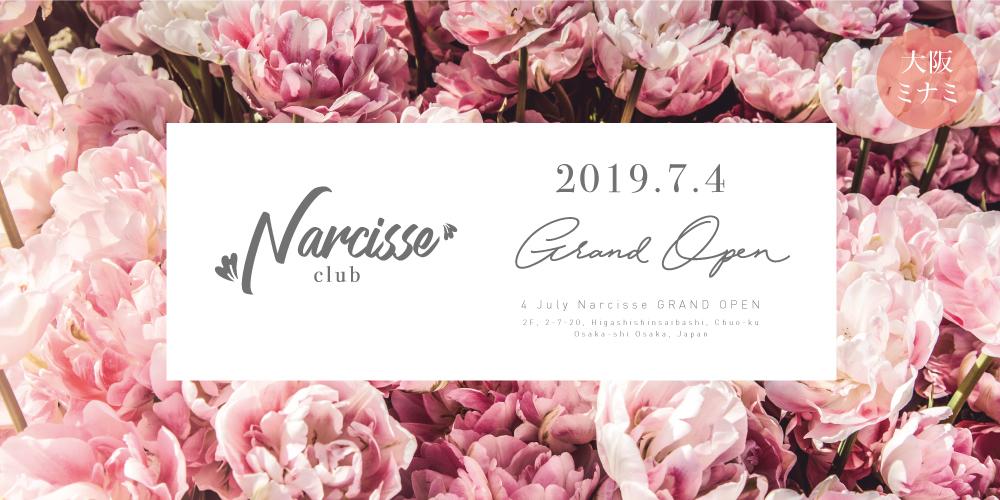 大阪ミナミ「Narcisse」  2019.7.4 GRAND OPEN !!