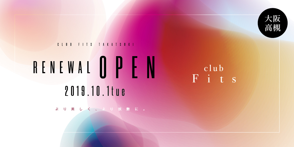 Fits 高槻 2019/10/1 Renewal Open!!:キャバクラ