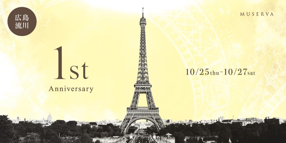 ミュセルヴァ広島 1st ANNIVERSARY !! 10.25(木) - 10.27(土):キャバクラ