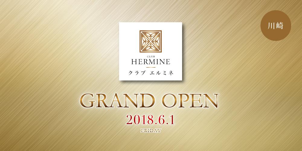 エルミネ川崎 2018/6/1(金) GrandOpen!!
