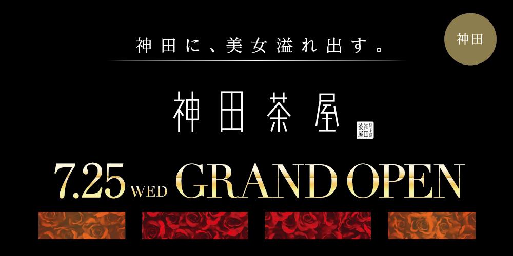 神田茶屋 2018/7/25(水) GrandOpen!!