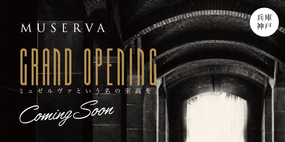 ミュゼルヴァ神戸 Coming Soon !!:キャバクラ