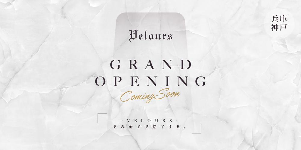 Velours 神戸 Coming Soon !! :キャバクラ
