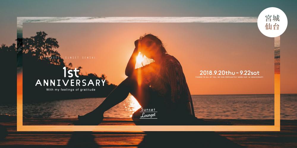サンセットラウンジェット仙台 1st ANNIVERSARY 2018.9.20(木) - 9/22(土):キャバクラ