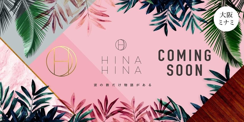 HINAHINA Coming Soon !!:キャバクラ