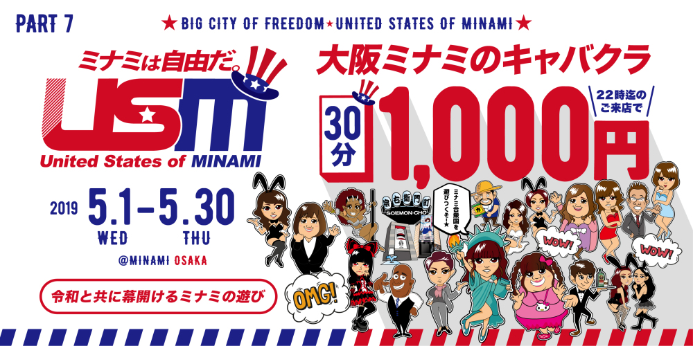 ミナミは自由だ!USM 5.1(水) - 5.30(木):キャバクラ