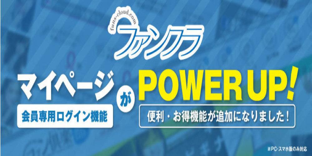 ファンクラ マイページ POWER UP!:キャバクラ