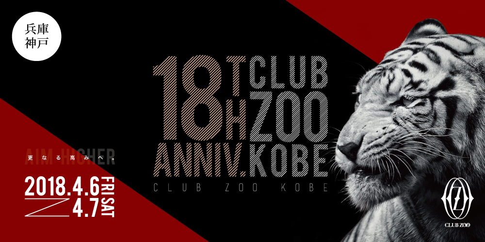 ZOO神戸 18th ANNIVERSARY!! 4.6(金)-4.7(土):キャバクラ