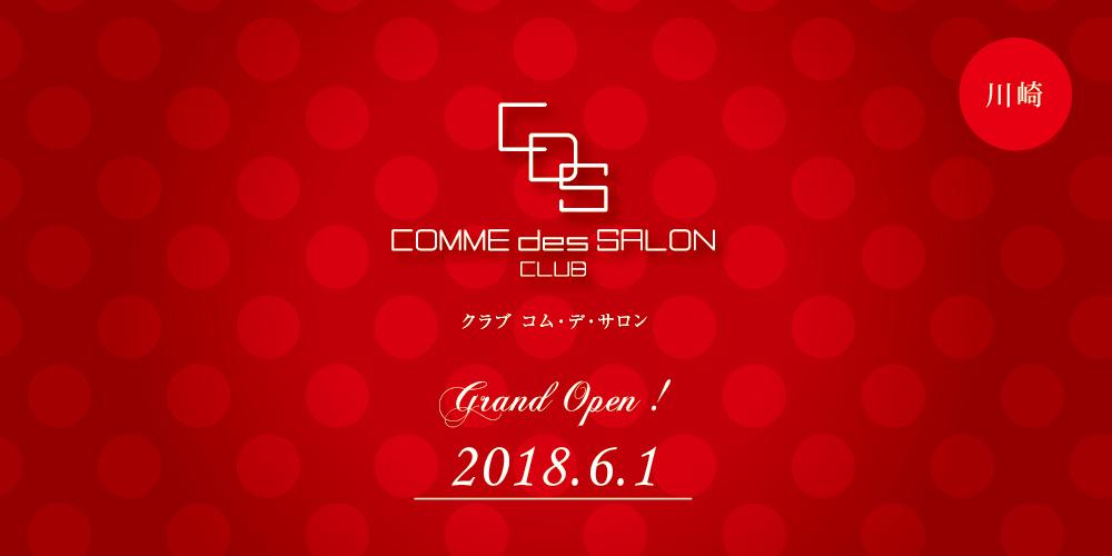 コム・デ・サロン川崎 2018/6/1(金) GrandOpen!!