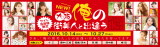 大阪【俺の街美人と出逢う】 10/14(金) - 10/27(木)