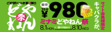ミナミどやねん祭 第3弾 8.1(Mon)~8.10(Wed)
