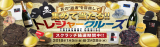 集めて当たる!!トレジャークルーズ 12.1(金) - 12月末日まで:イベント